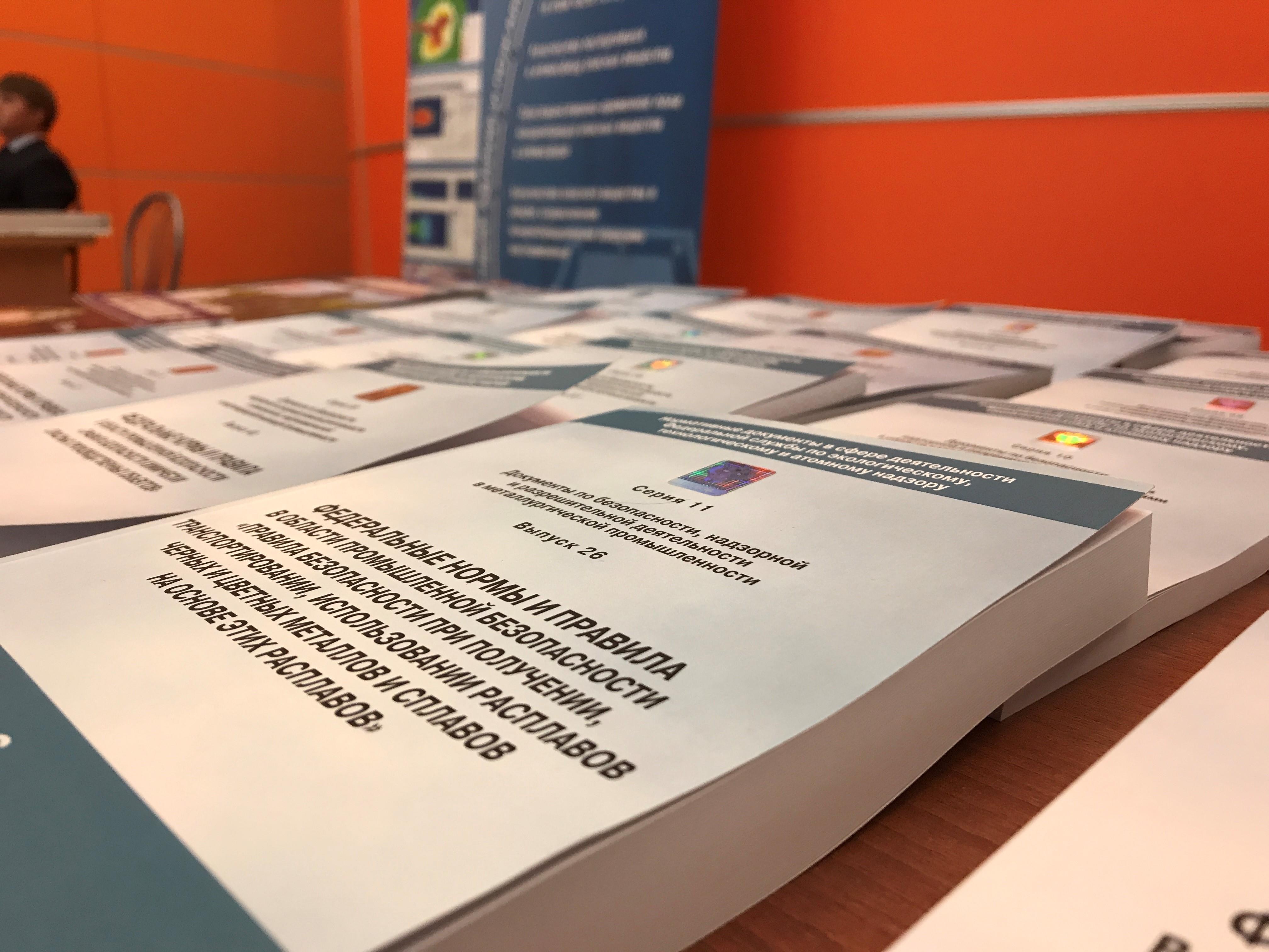 Всероссийская научно-практическая конференция, посвященная 20-летию принятия закона «О промышленной безопасности», прошла в Москве