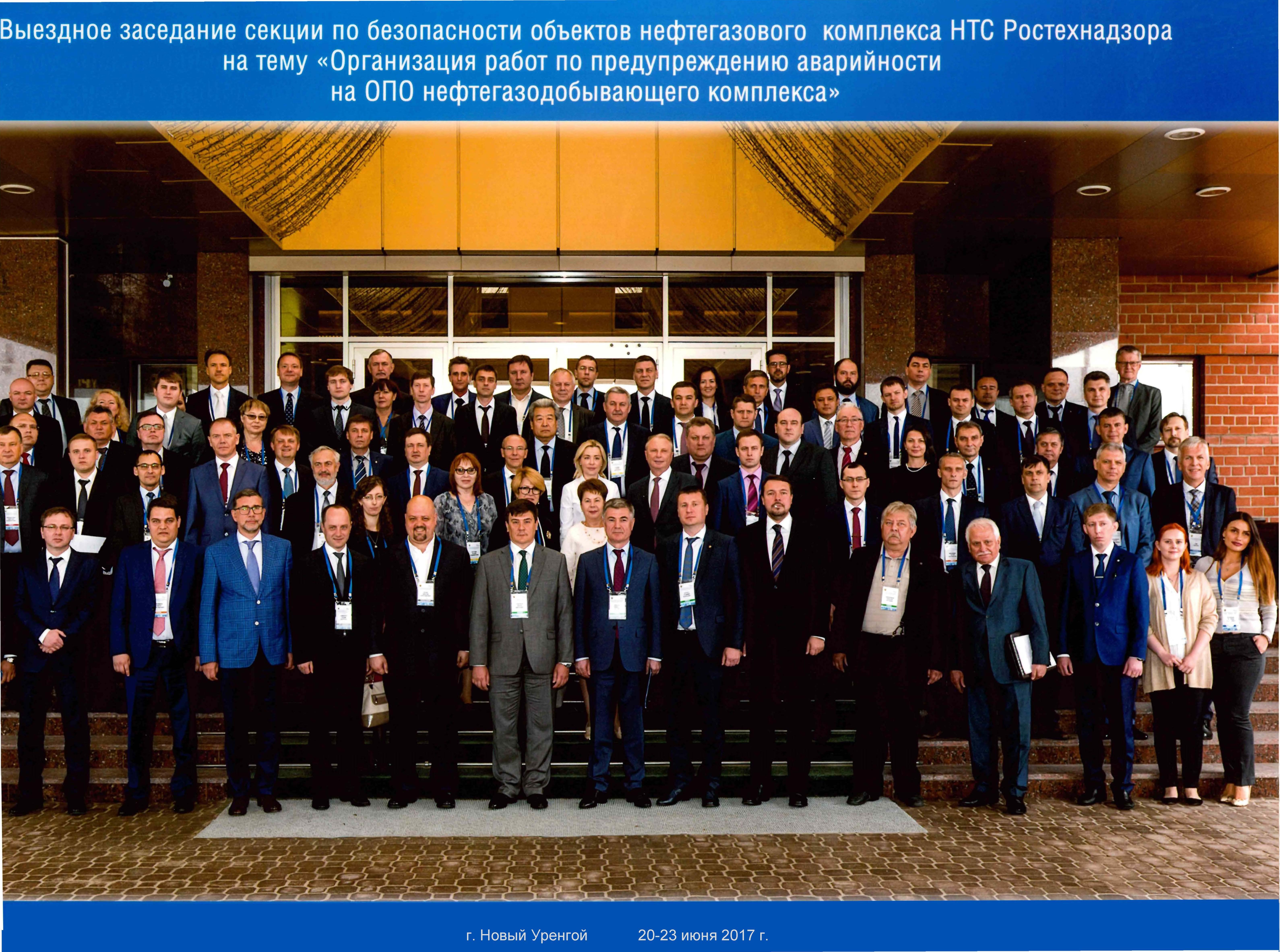 Заседание секции по безопасности объектов нефтегазового комплекса НТС Ростехнадзора