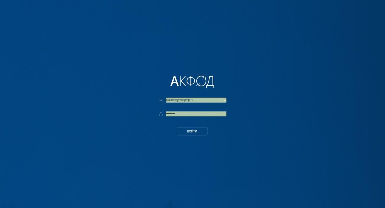 Внедрение АКФОД (автоматический комплекс формирования отчетной документации)