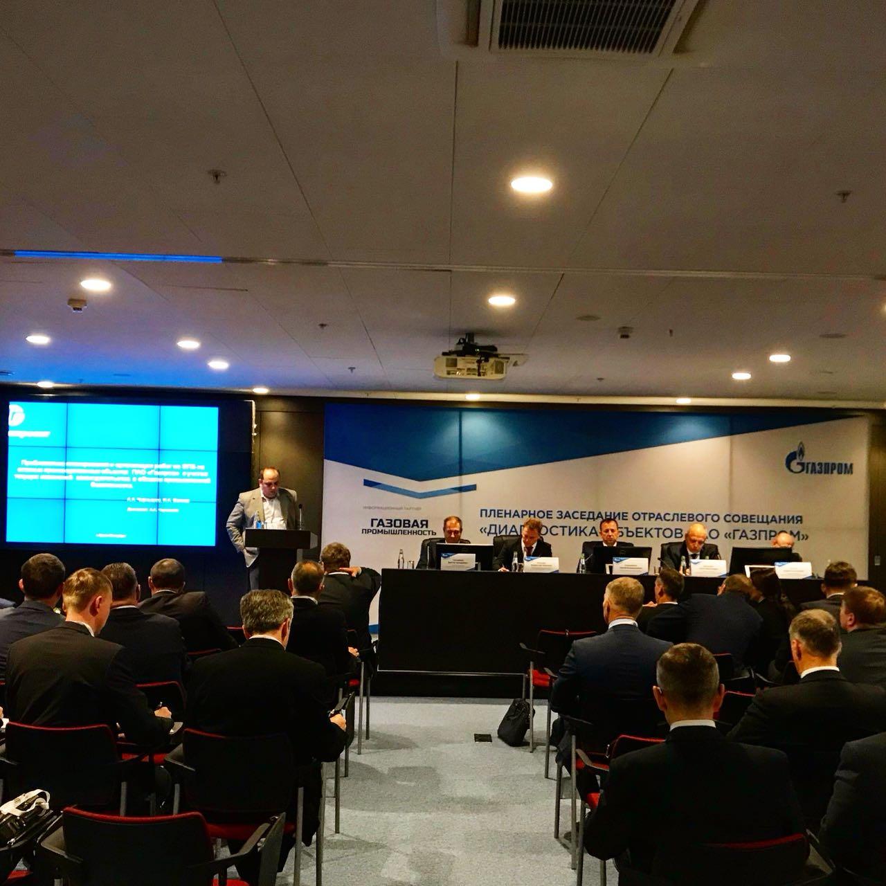 Отраслевое совещание «Диагностика объектов ПАО «Газпром»