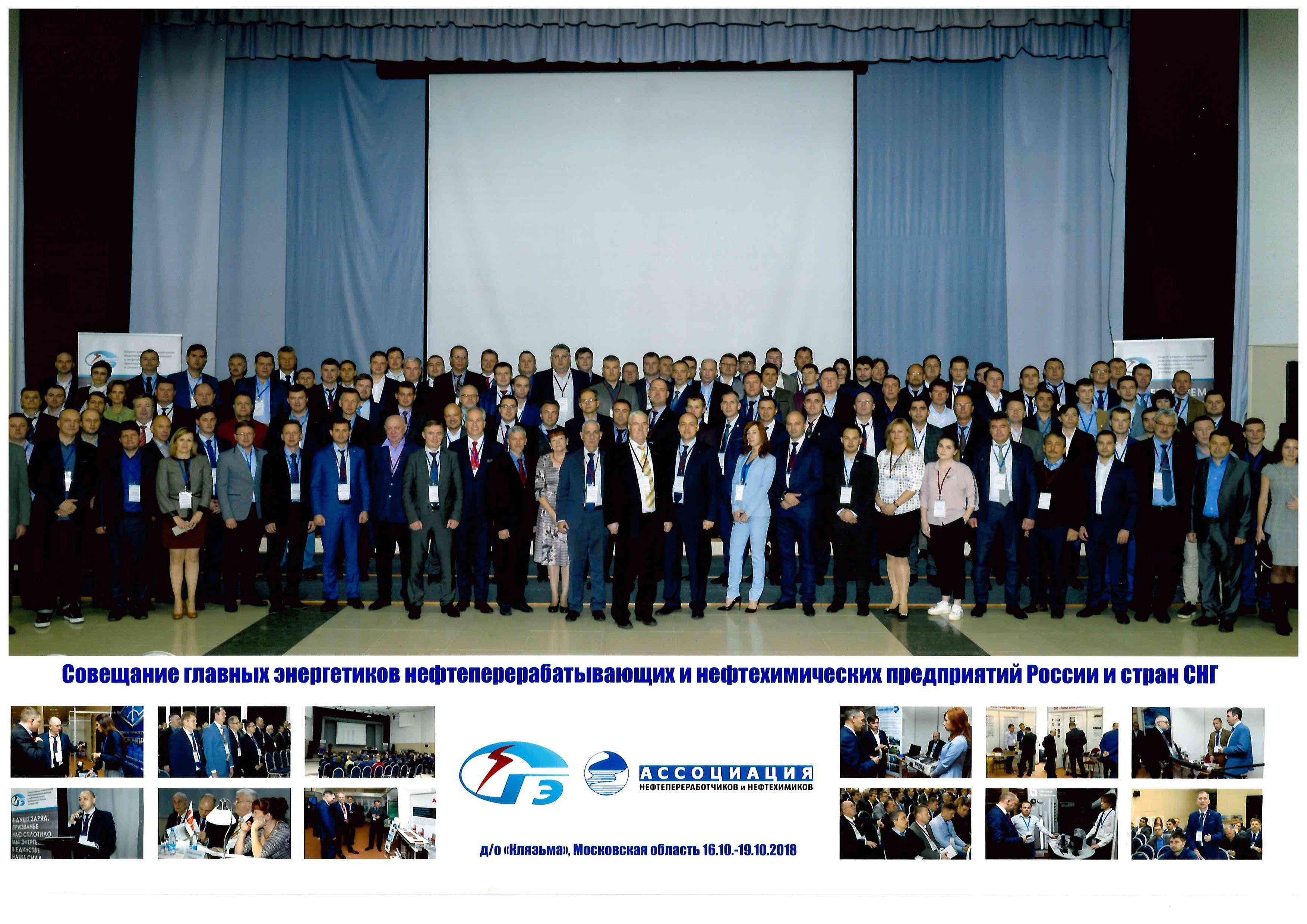 Ежегодное отраслевое совещание главных энергетиков