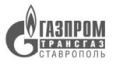 ГТ Ставрополь Зензелинский ЛПУМГ